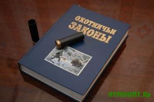 novovvedeniya-v-oxotnichij-reglament-kaliningradskoj-oblasti