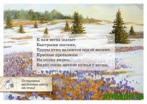 Belorusskie jekologi sozdali seriju demotivatorov dlja ohotnikov
