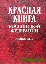 Zhivotnye iz Krasnoj knigi budut zashhishheny ugolovnym kodeksom