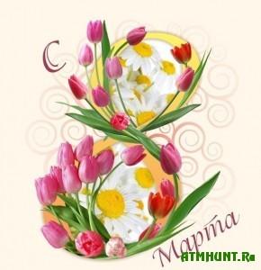 pozdravlyaem-s-8-marta1