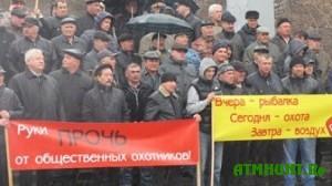 Cheljabinskie ohotniki ustroili akciju protesta