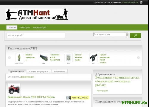ATMHunt. Доска бесплатных объявлений для охотников и рыбаков