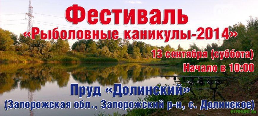 13 sentjabrja pod Zaporozh'em projdet festival' dlja malen'kih rybolovov