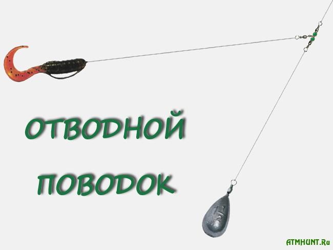 Отводной поводок – монтаж московской оснастки