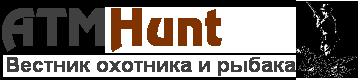 ATMHunt — вестник охотника и рыбака